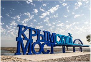 скамья Крымский мост в Керчи