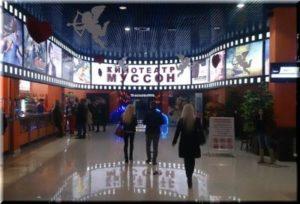 кинотеатр Муссон в Севастополе