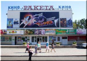 кинотеатр Ракета в Евпатории