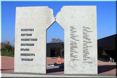 мемориальный комплекс Концлагерь Красный