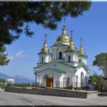 Ореанда Храм Архистратига Михаила