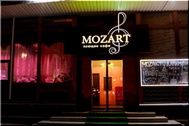 караоке-кафе Моцарт