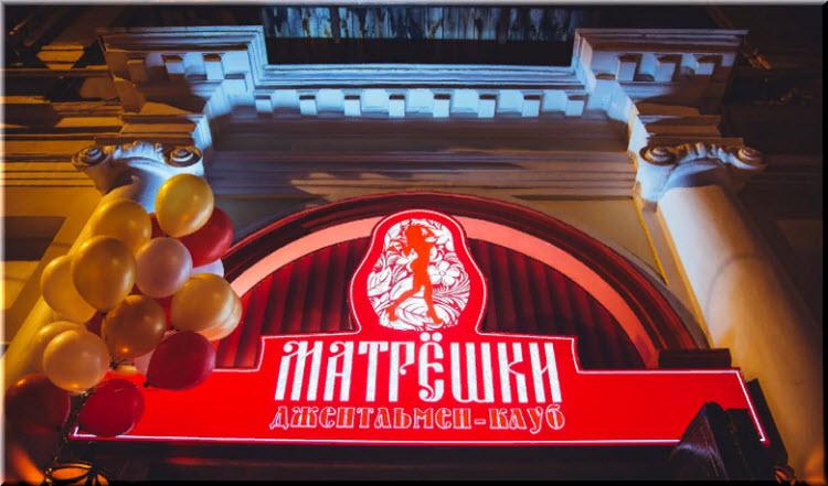 ночной клуб Матрешки