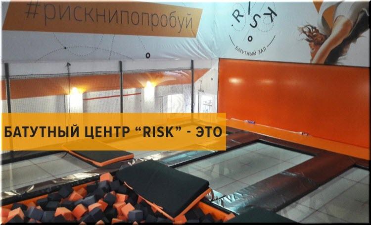 батутный центр Риск