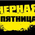 Черная пятница 2018 в Крыму: магазины Севастополя и Симферополя