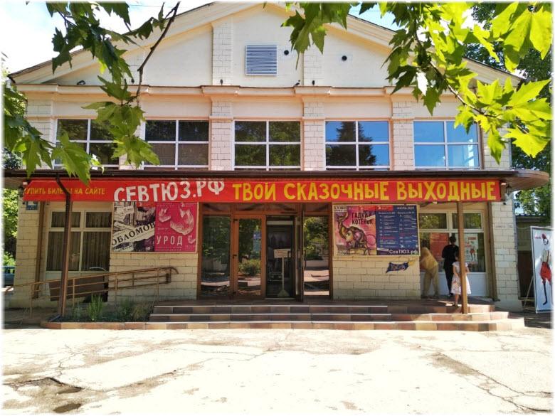Севастопольский ТЮЗ