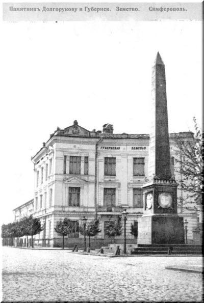 старое фото Долгоруковского обелиска