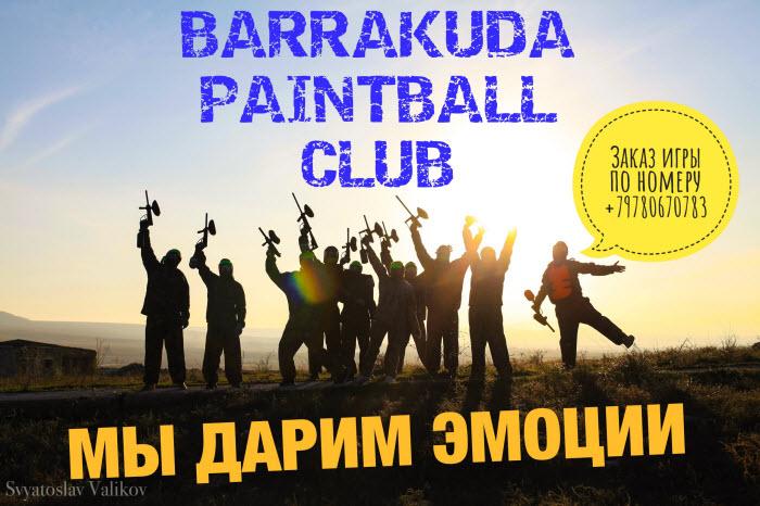 пейнтбол-клуб Барракуда