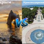 Где отдохнуть — в Крыму или Краснодарском крае