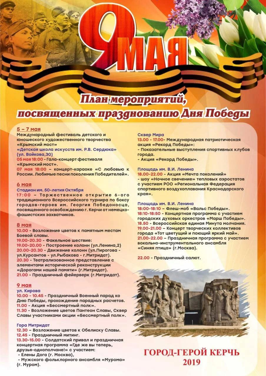 программа мероприятий на День Победы в Керчи