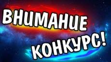 Конкурс про Крым
