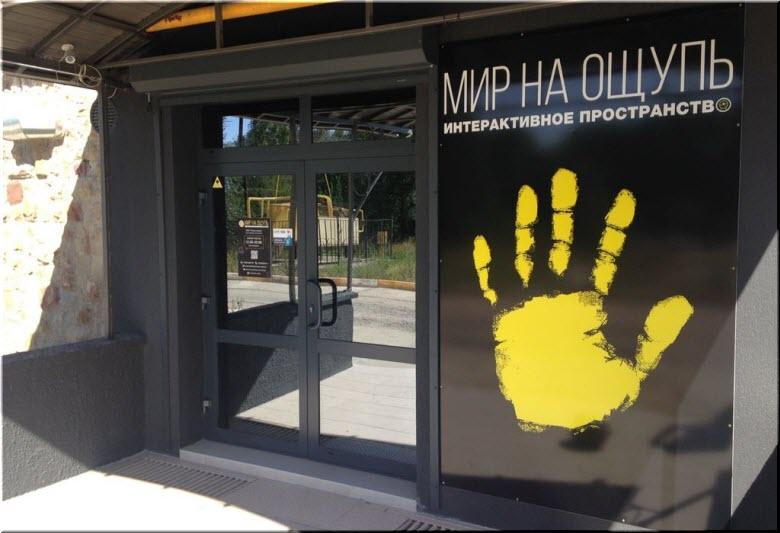 музей Мир на ощупь в Симферополе