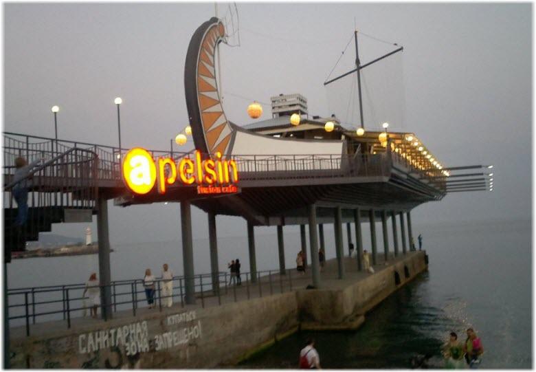 ресторан Апельсин на набережной Ялты
