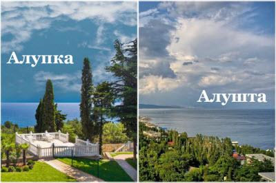 Алушта или Алупка