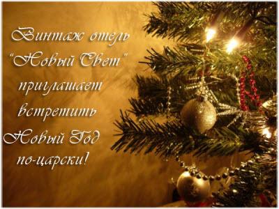 новогодние праздники в отеле Винтаж