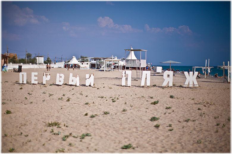 Первый пляж Евпатории
