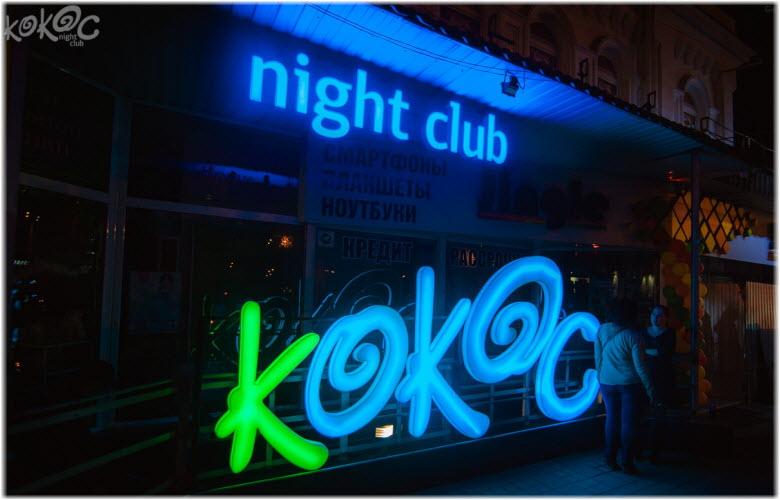 ночной клуб Кокос