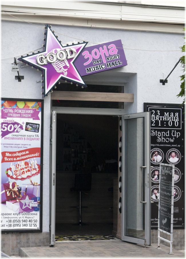 караоке-бар Goodзона