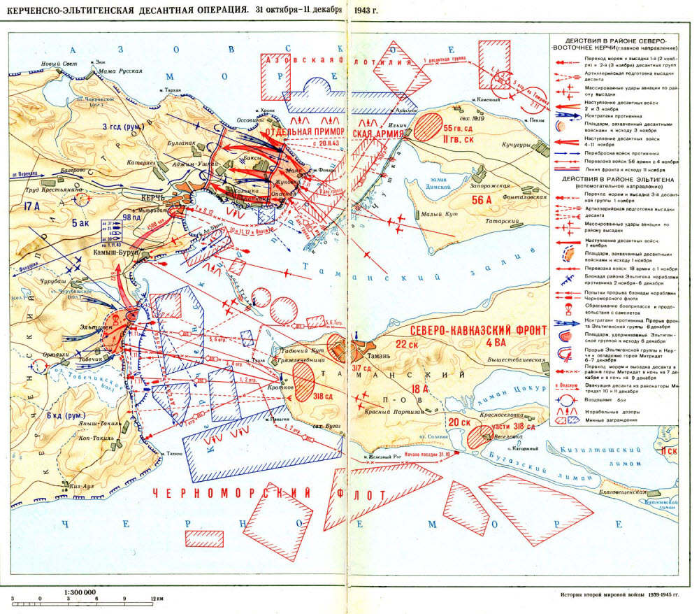 карта Керченско-Эльтигенской десантной операции