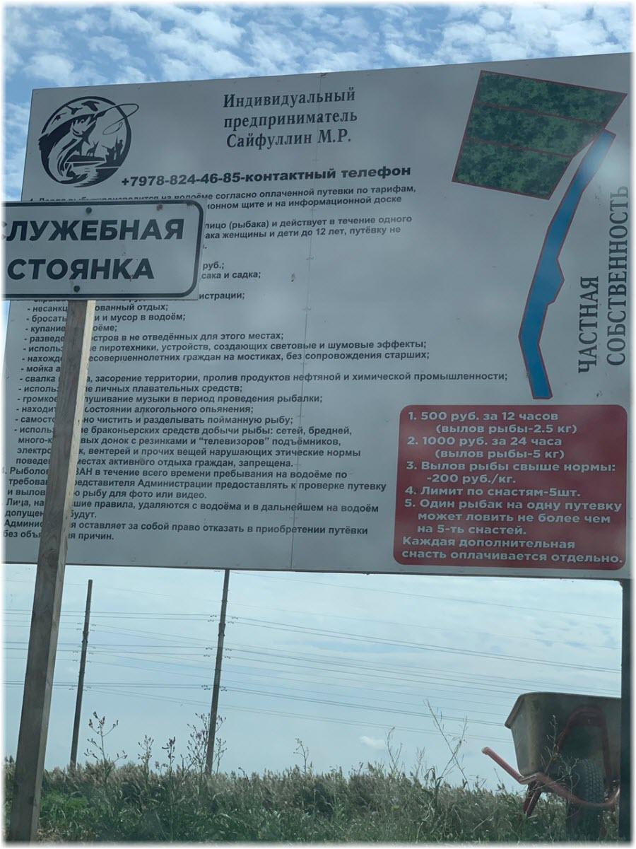 фото у стоянки перед Петькиной Речкой