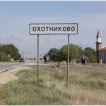 село Охотниково