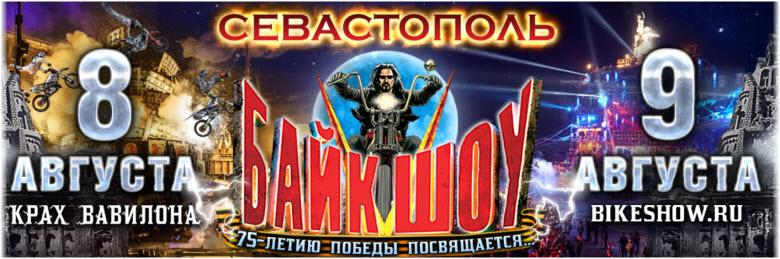 байк-шоу в Севастополе