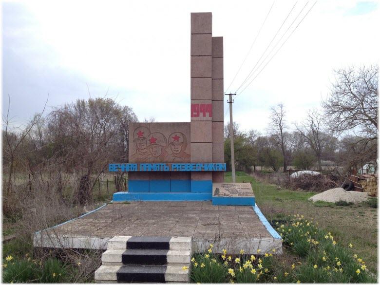 памятник разведчикам в Тепловке