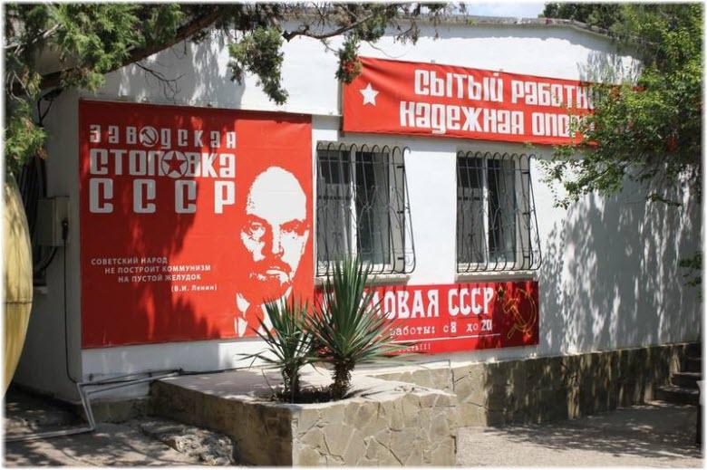 Заводская столовка СССР
