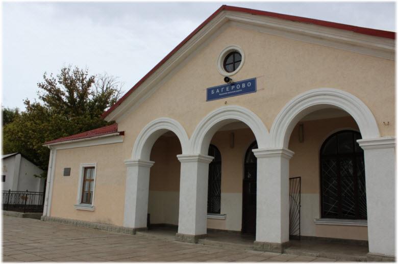 ЖД-станция Багерово