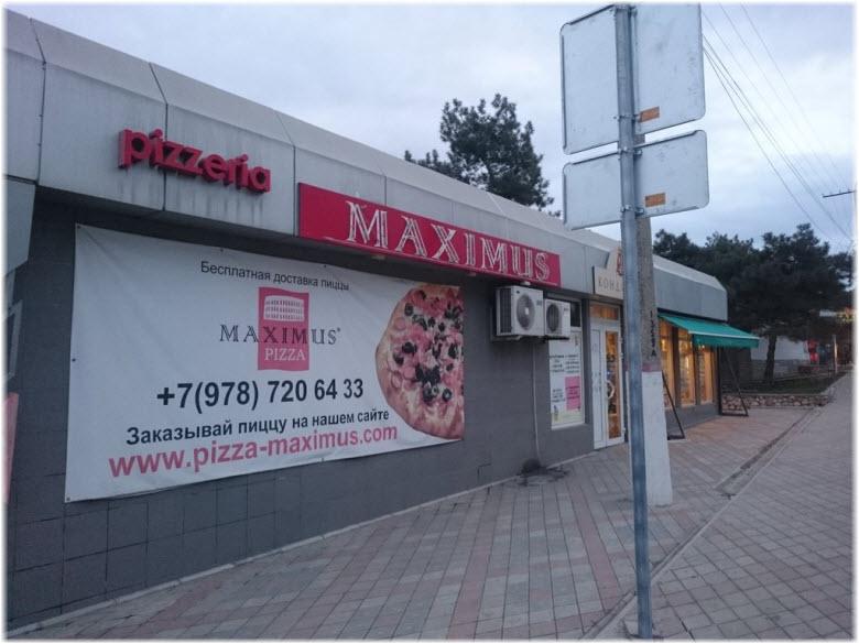Пиццерия Максимус