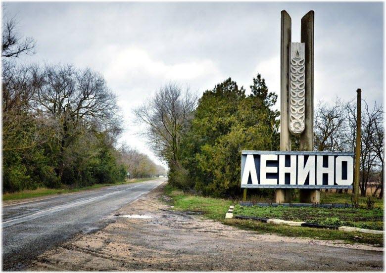 поселок Ленино