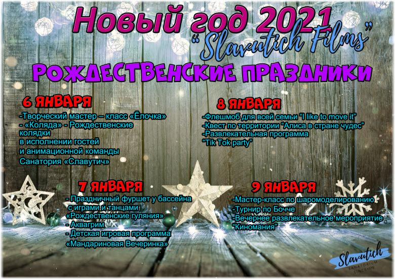 Новогодний отдых в санатории Славутич