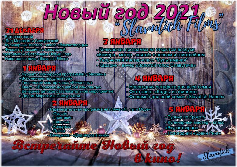 Новый год в санатории Славутиче