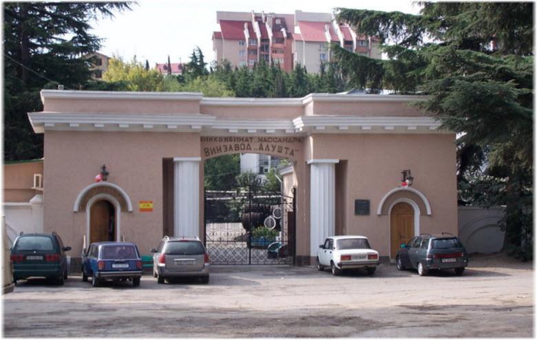 винзавод в Алуште