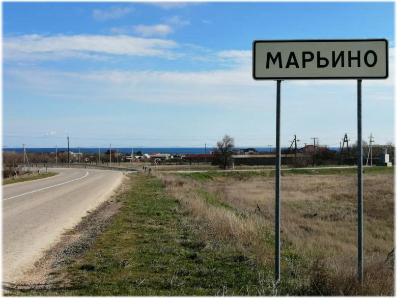 село Марьино