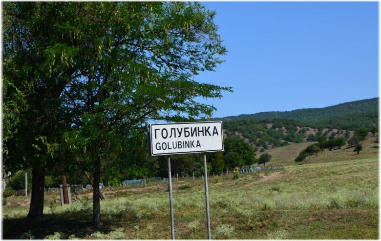 въезд в Голубинку