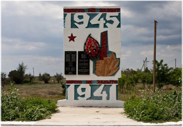 военный мемориал Марьевки