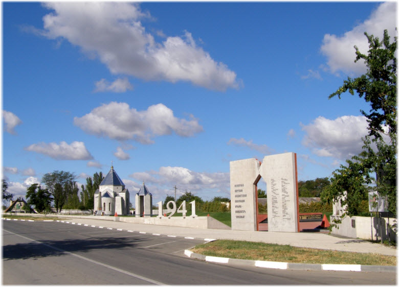 мемориал в Мирном