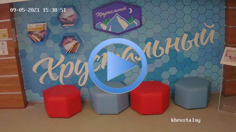 веб-камера лагеря Хрустальный