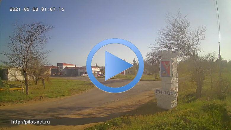 веб-камера у въезда в Новофедоровку