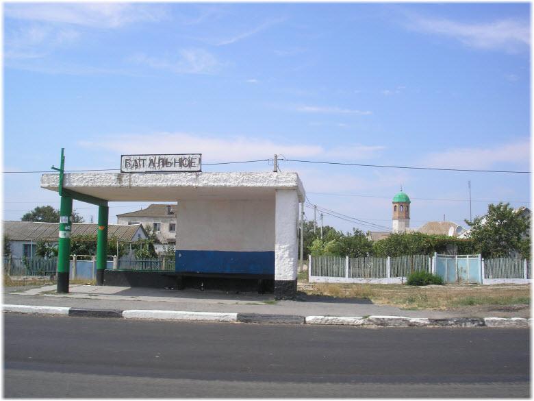 Село Батальное