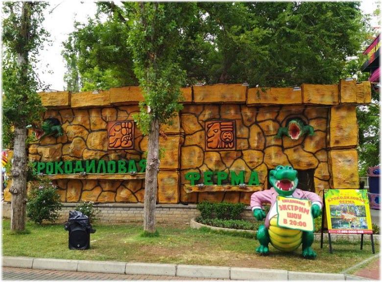 Крокодиляриум в Евпатории
