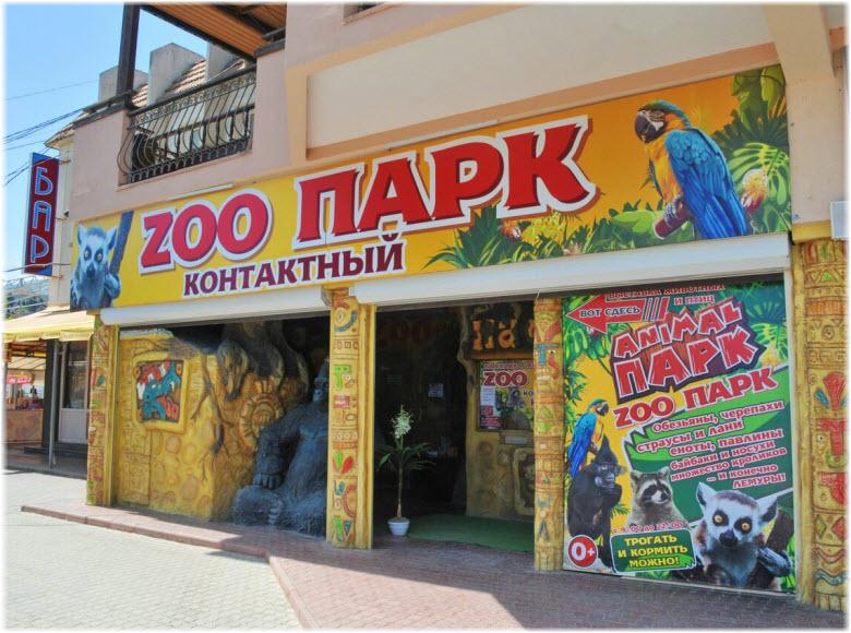 Зоопарк в Алуште