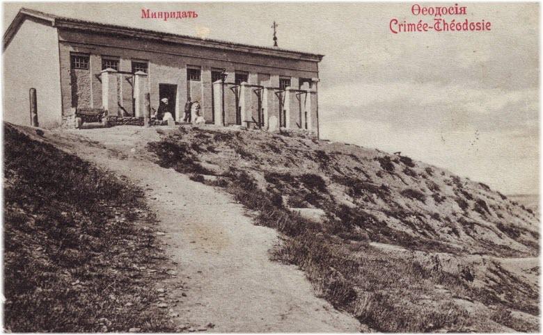 старое фото горы Митридат
