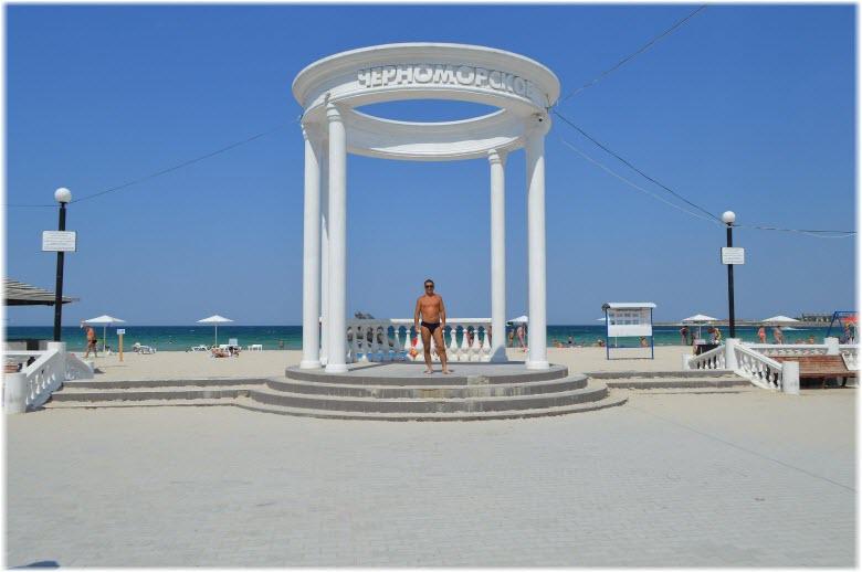 Черноморская ротонда