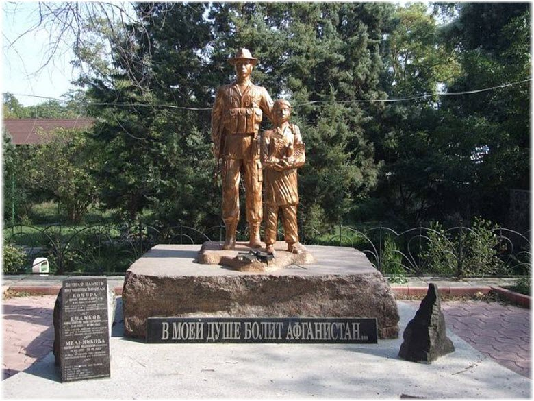 Памятник Погибшим в Афганистане