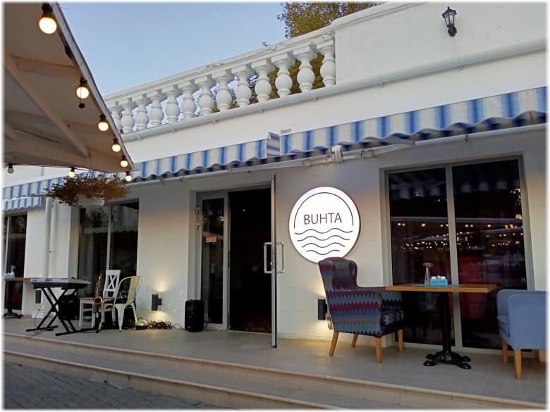 Ресторан Бухта