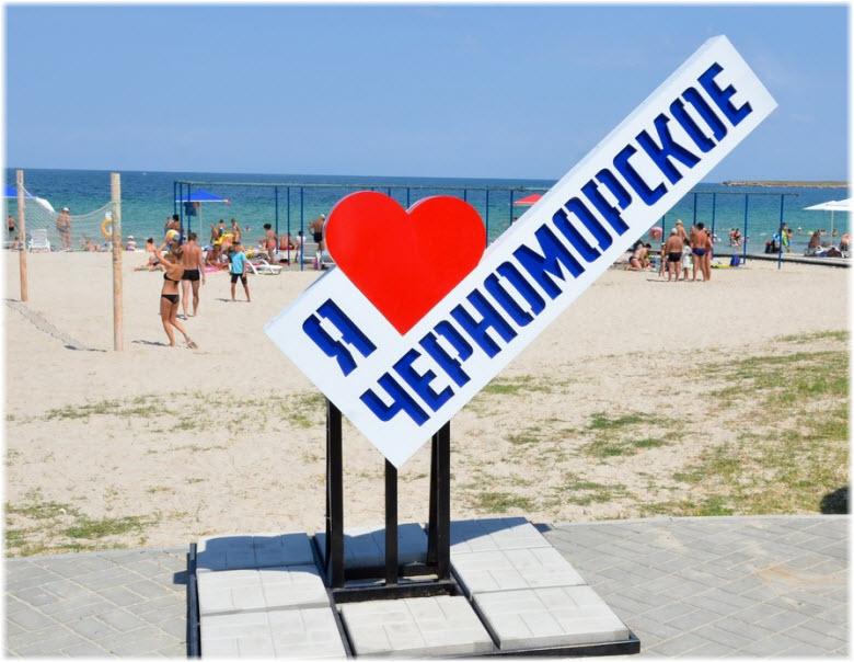 Стела «Я люблю Черноморское»